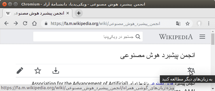 wikipedia-language-mobile-persian-icon.png